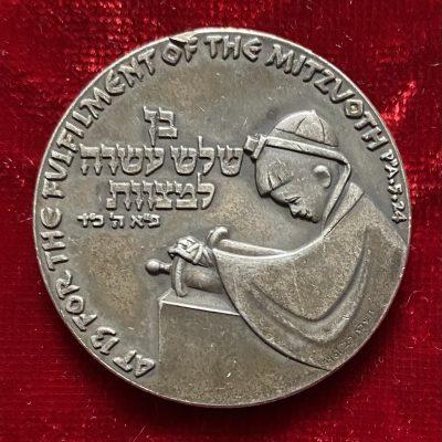 Israel.Medalla.1867