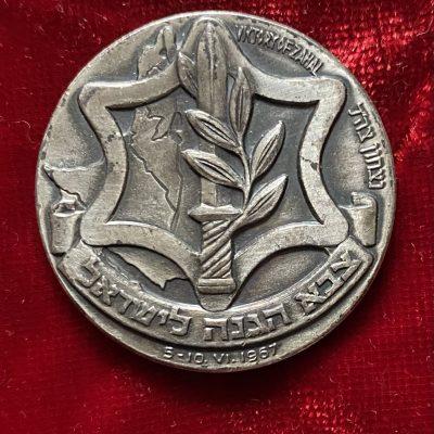 Israel.Medalla.1967